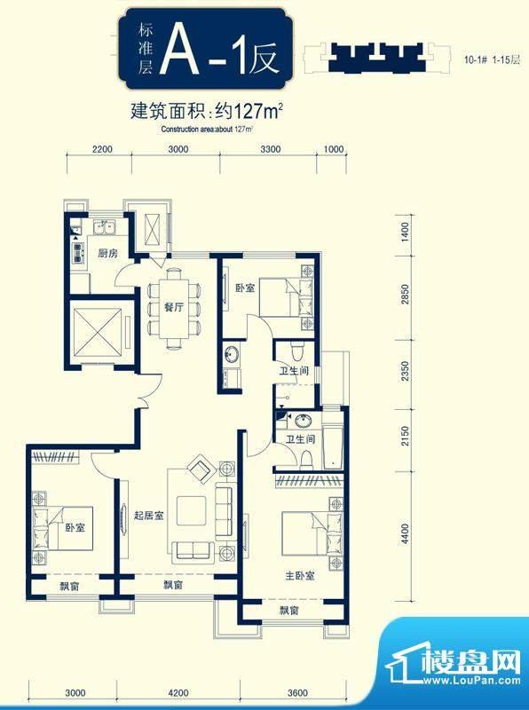 北京城建徜徉集10号地A-1反向户面积:127.00平米