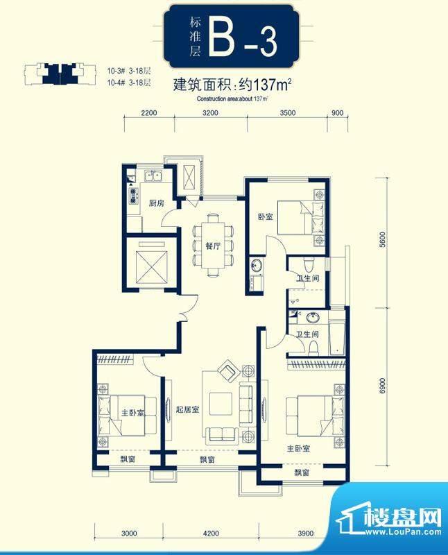 北京城建徜徉集10号地B-3户型 面积:137.00平米