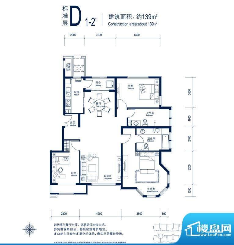 北京城建徜徉集D1-2户型 3室2厅面积:139.00平米