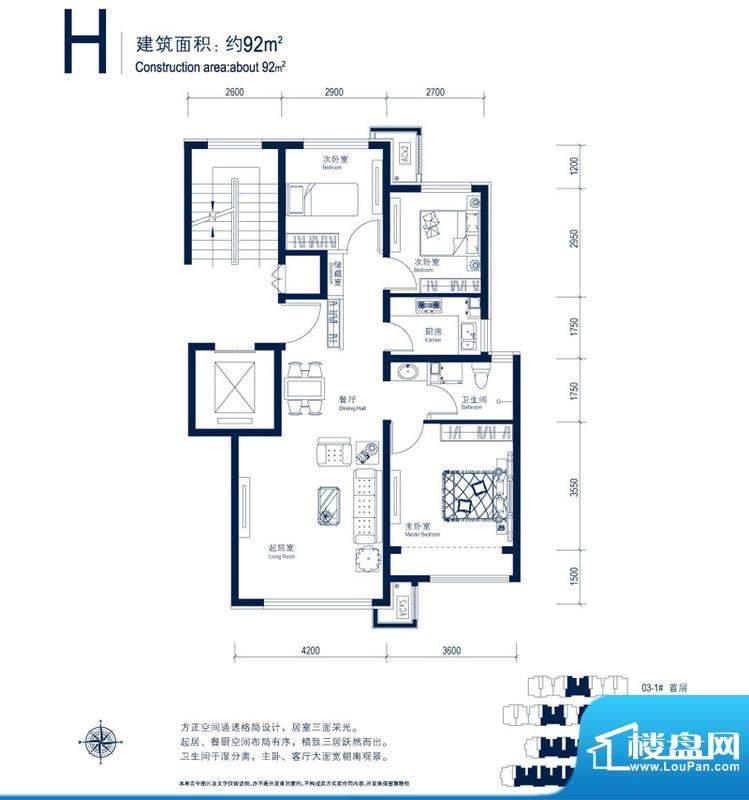 北京城建徜徉集h户型 3室2厅1卫面积:92.00平米