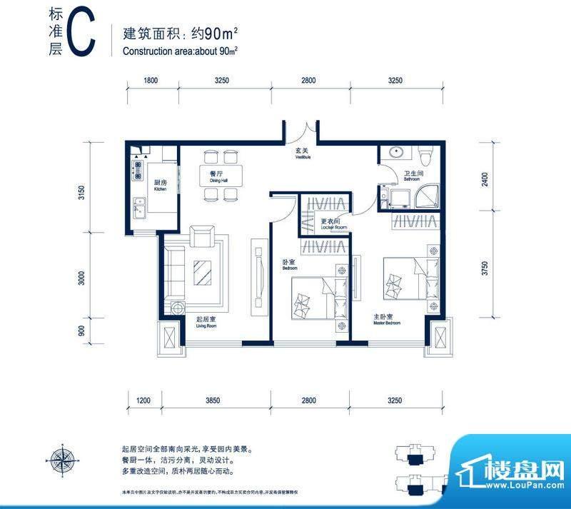 北京城建徜徉集C户型 2室2厅1卫面积:90.00平米