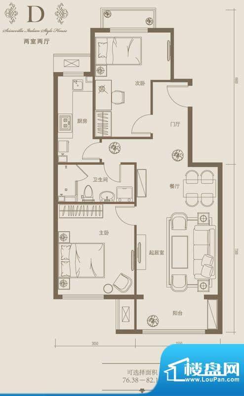 塞纳维拉·永定华庭D户型图 2室面积:76.38平米