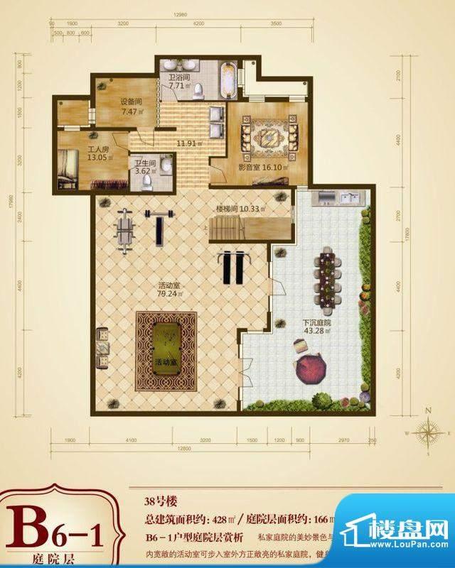 康城暖山b6-1庭院层 总面积:4面积:428.00平米