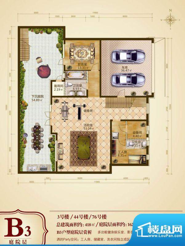 康城暖山暖山b3庭院层 总面积:面积:418.00平米