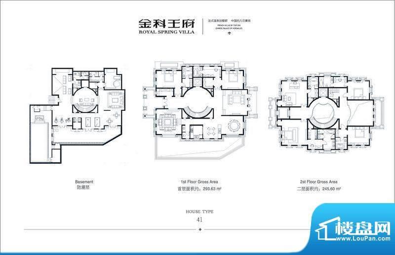 金科王府东区41#户型 5室3厅5卫面积:539.23平米