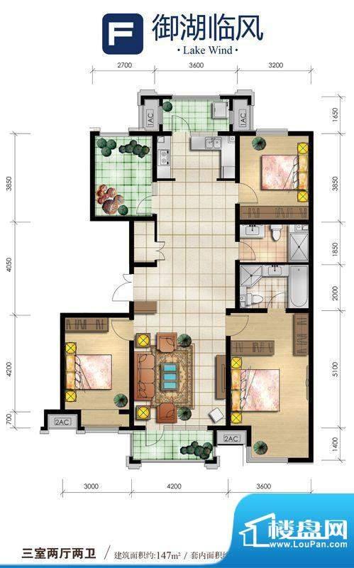 领海朗文世家F户型 3室2厅2卫1面积:147.00平米