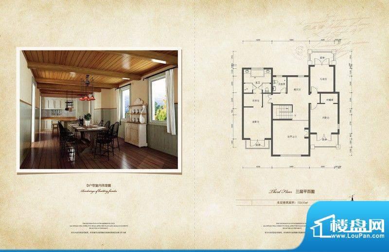 原乡梦得惜诺三层户型图 3室2厅面积:123.50平米