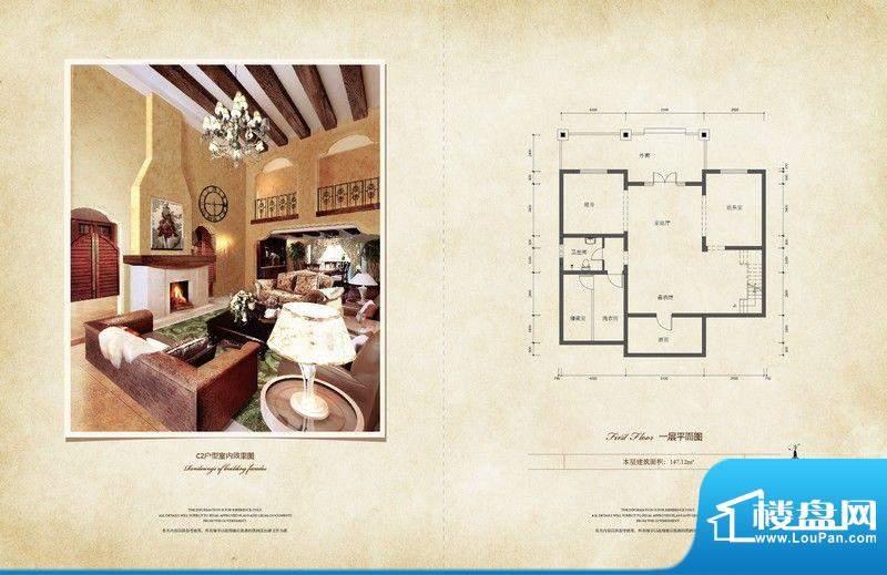 原乡梦得惜诺一层户型图 3室2厅面积:147.12平米