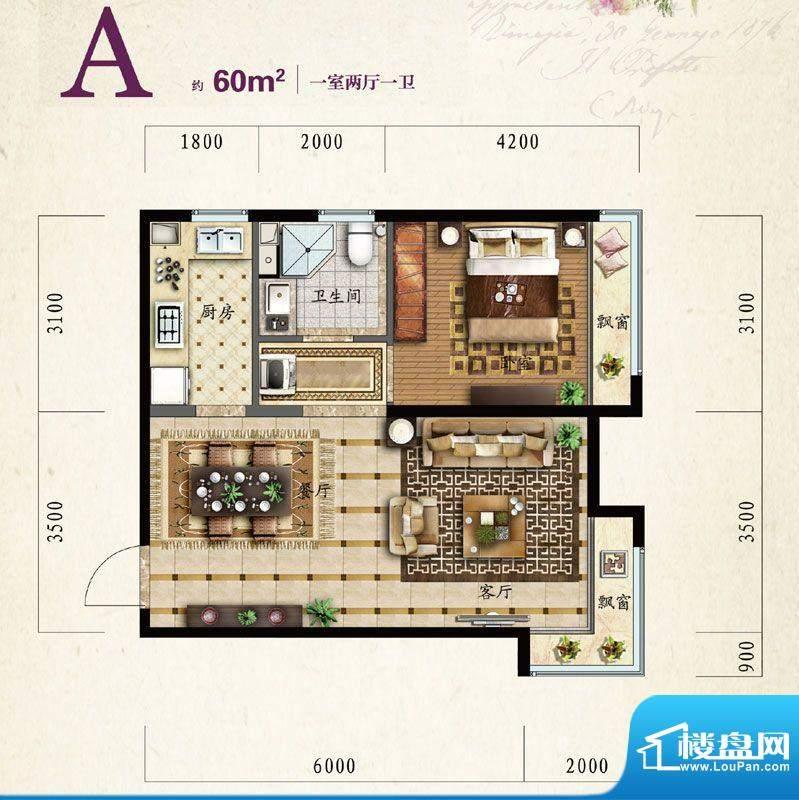 保利·罗兰香谷A户型 1室2厅1卫面积:60.00平米