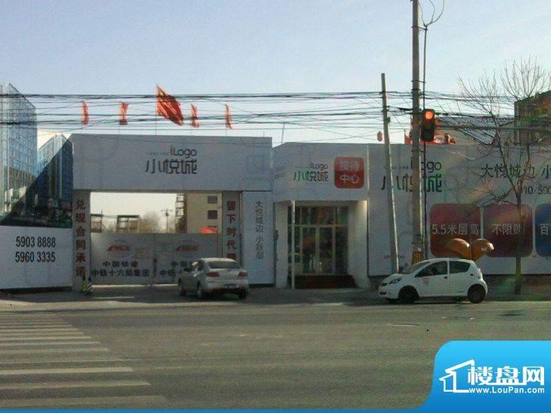 小悦城售楼处外景图