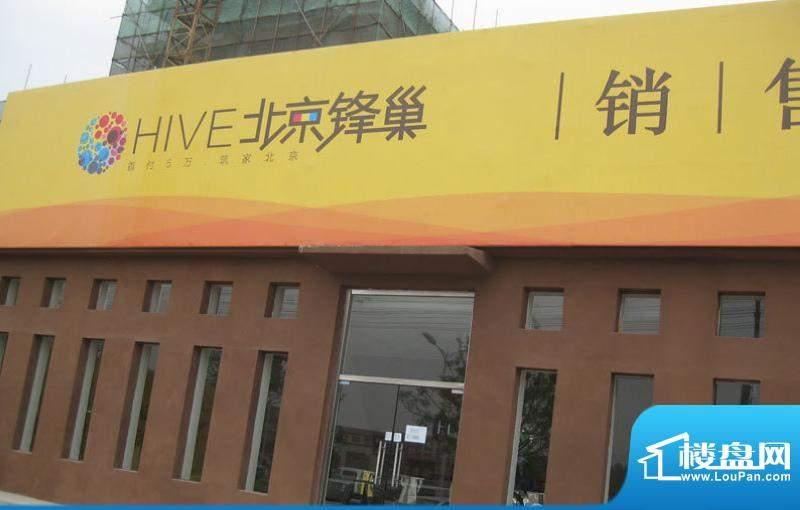 北京锋巢售楼处实景图2010.05
