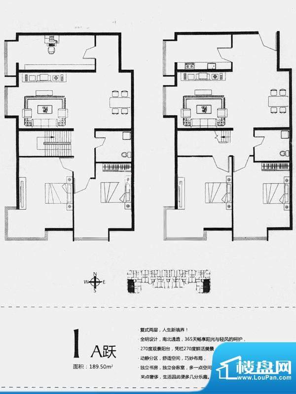 北京锋巢A跃户型 5室4厅2卫1厨面积:189.50平米