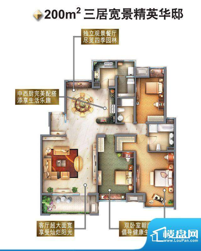 御翠·尚府3居户型图 3室2厅2卫面积:200.00平米