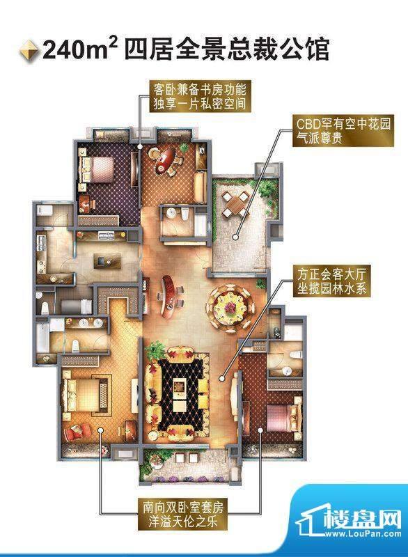 御翠·尚府4居户型图 4室2厅2卫面积:240.00平米