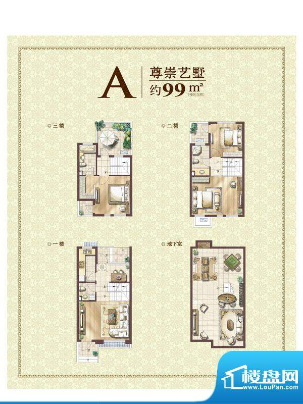 绿地蔷薇四季尊崇艺墅户型 3室面积:99.00平米