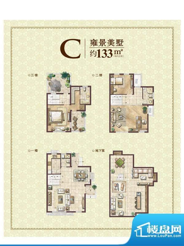 绿地蔷薇四季雍景美墅户型 3室面积:133.00平米