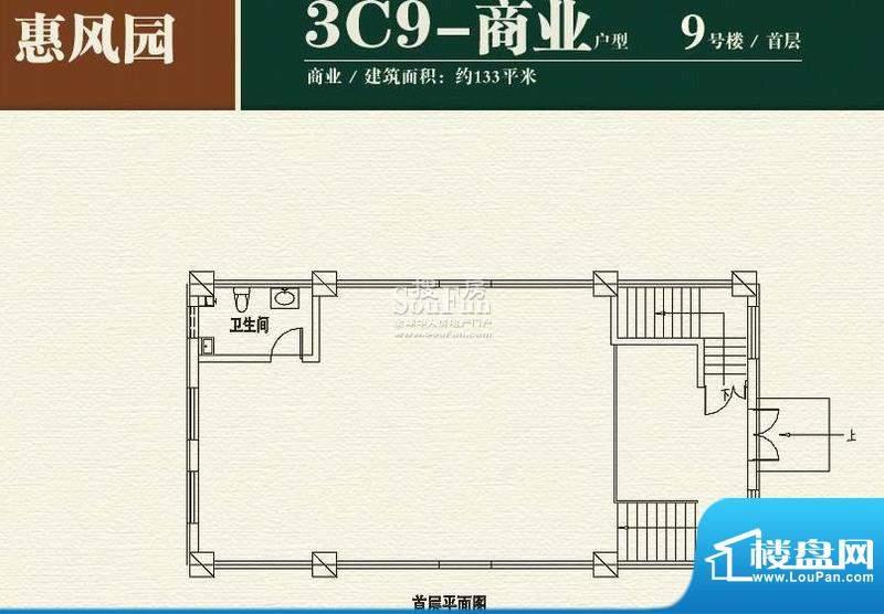 高教新城·学区嘉园惠风园3C9-面积:133.00平米
