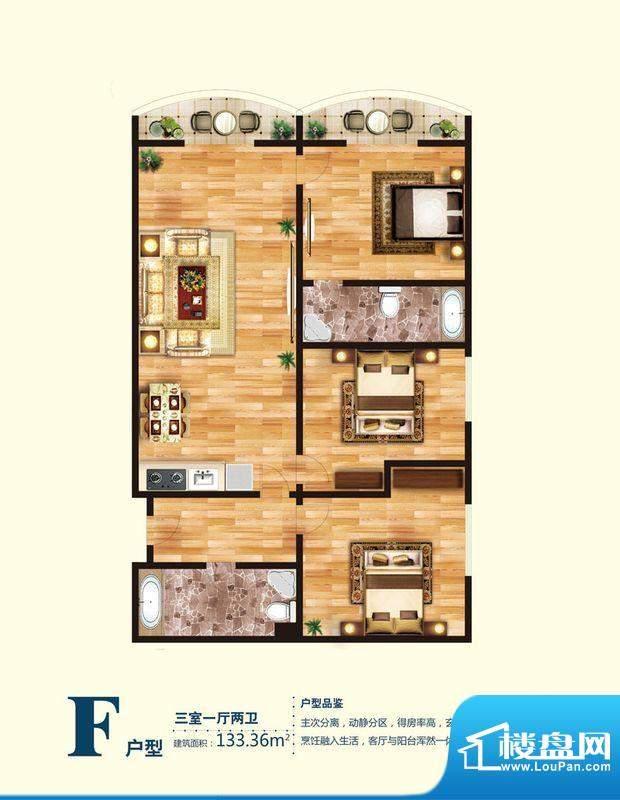 观澜国际公寓F户型图 3室1厅2卫面积:133.36平米