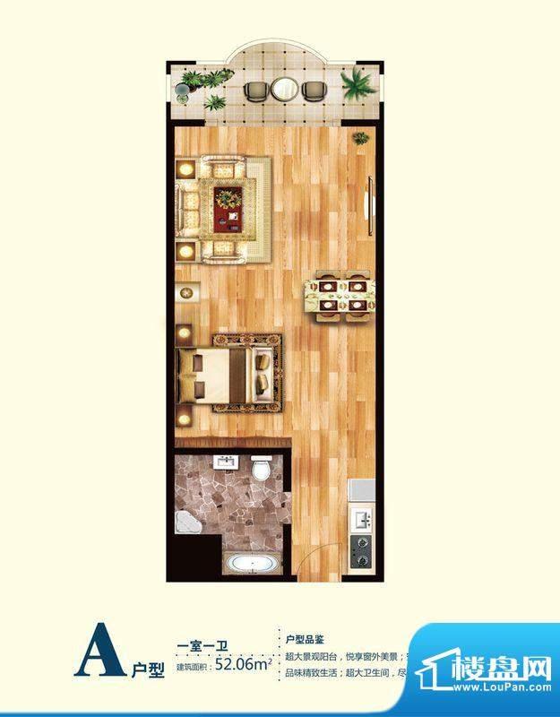 观澜国际公寓A户型图 1室1厅1卫面积:52.06平米