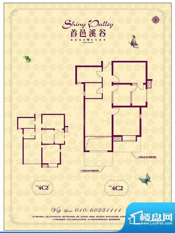 首邑溪谷4C户型图 2室2厅2卫1厨