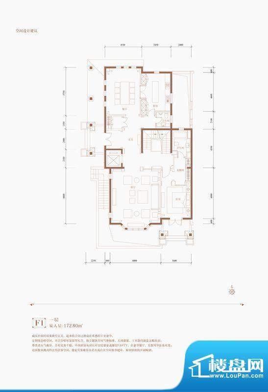 京基鹭府A1威廉公馆一层户型图面积:172.80平米