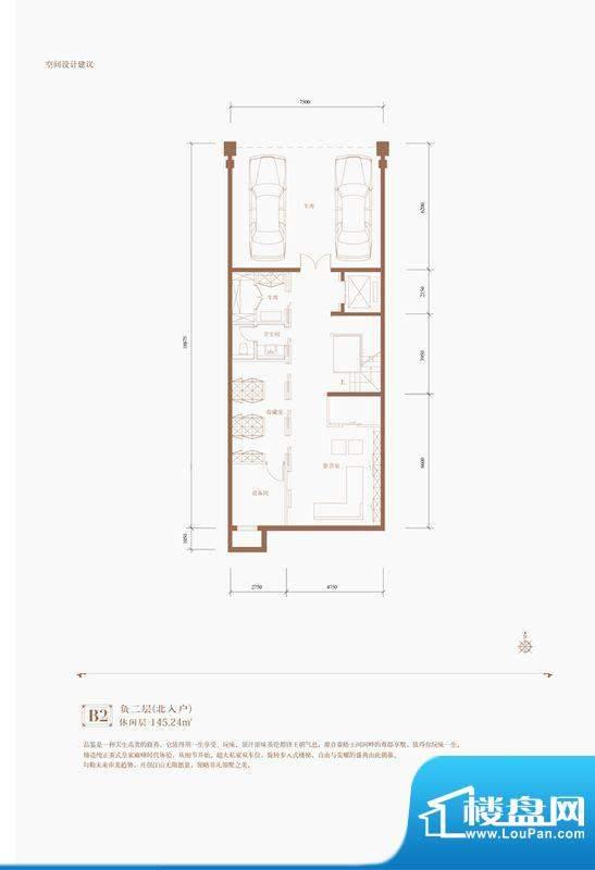 京基鹭府B2爱丁堡公馆地下二层面积:145.24平米