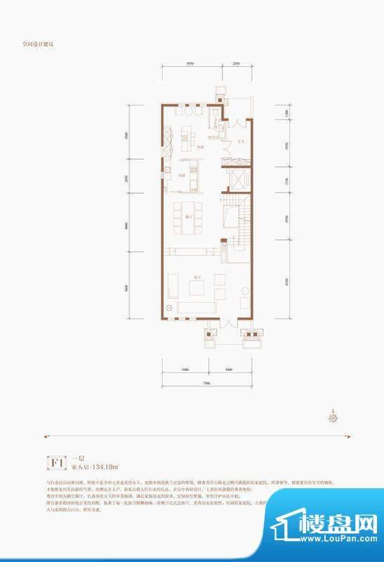 京基鹭府爱丁堡公馆一层户型图面积:134.19平米