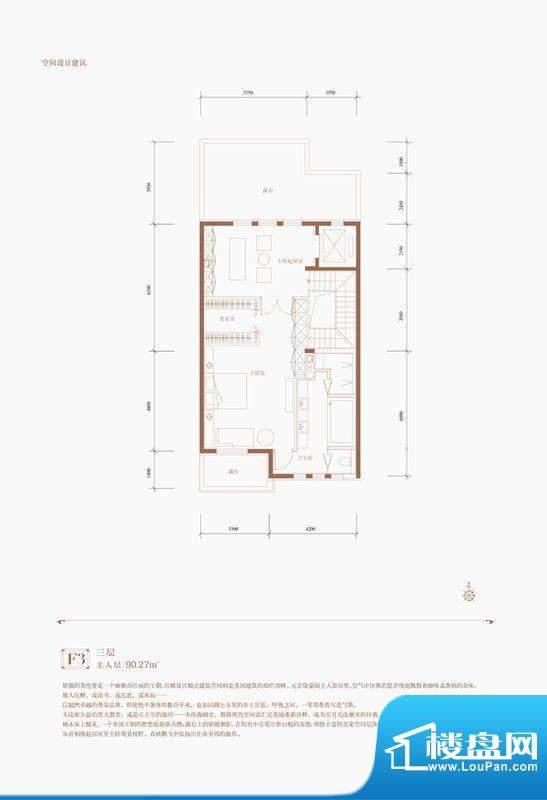 京基鹭府B2爱丁堡公馆三层户型面积:90.27平米