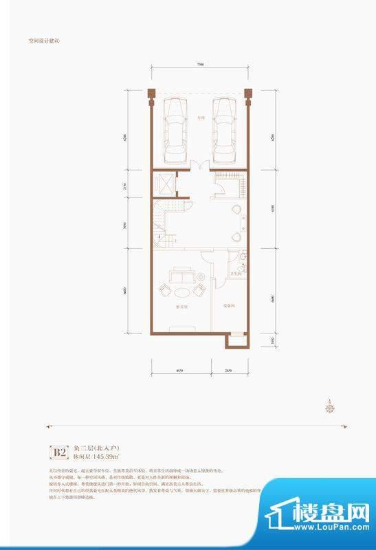 京基鹭府乔治公馆地下二层北入面积:145.39平米