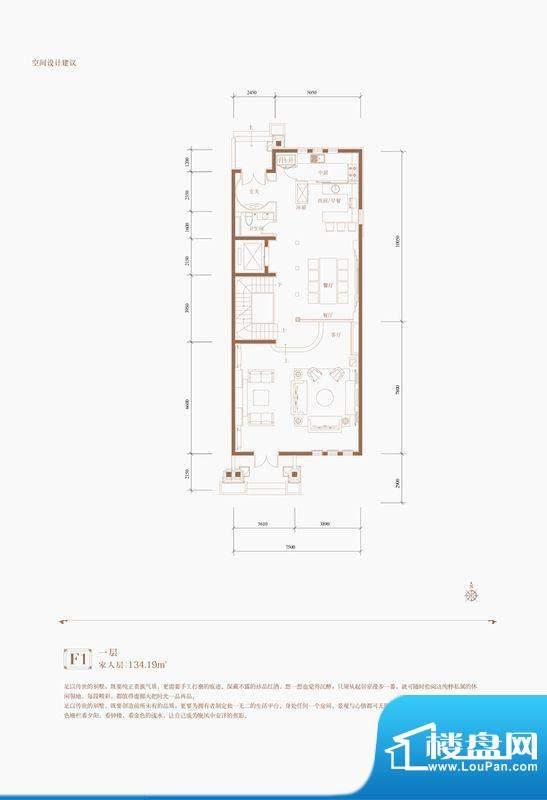 京基鹭府乔治公馆一层户型图 2面积:134.19平米