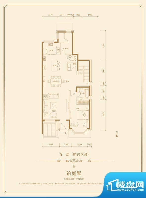 华贸城·铂金墅铂庭墅首层 1室面积:283.00平米