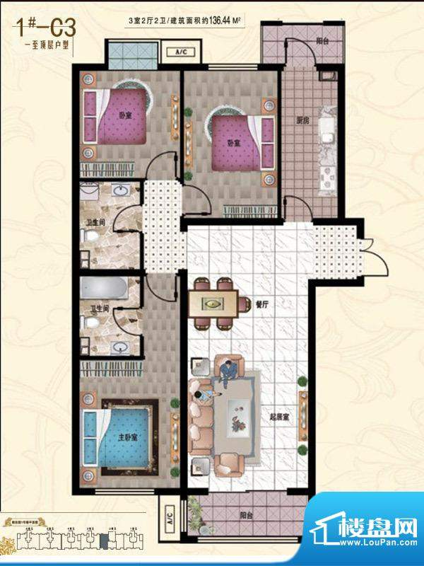 行宫·御东园1-C3户型图 3室2厅面积:136.44平米