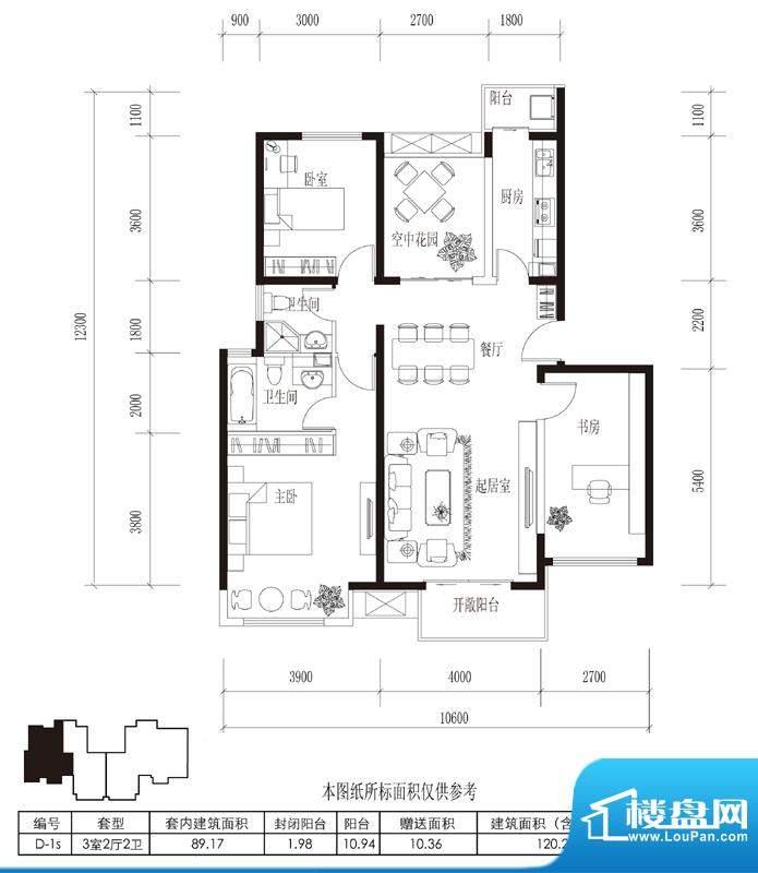 中国铁建青秀城高层D-1s户型 3面积:120.22平米