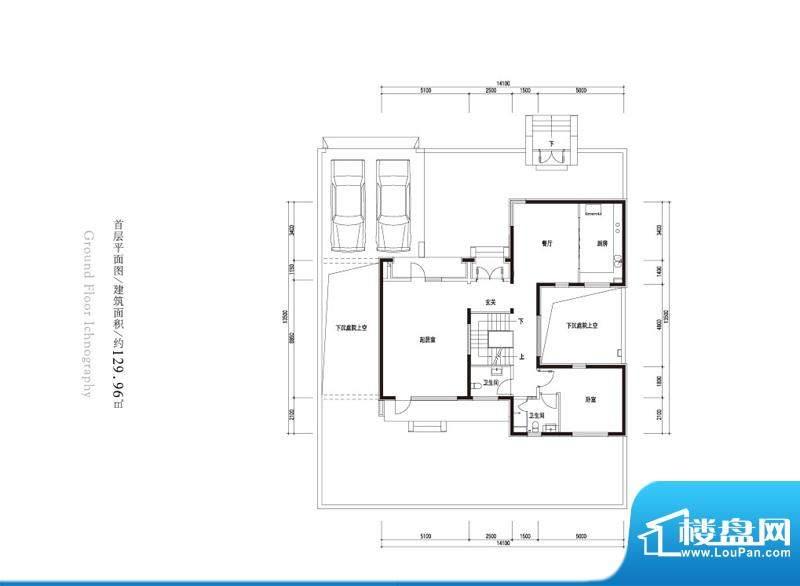 观唐云鼎c1户型首层 1室2厅2卫面积:129.96平米