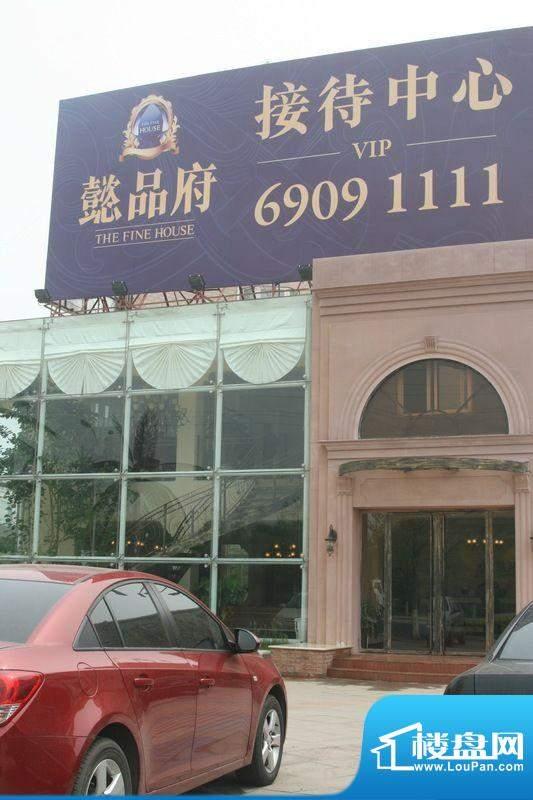 懿品府售楼处实景图2011.06