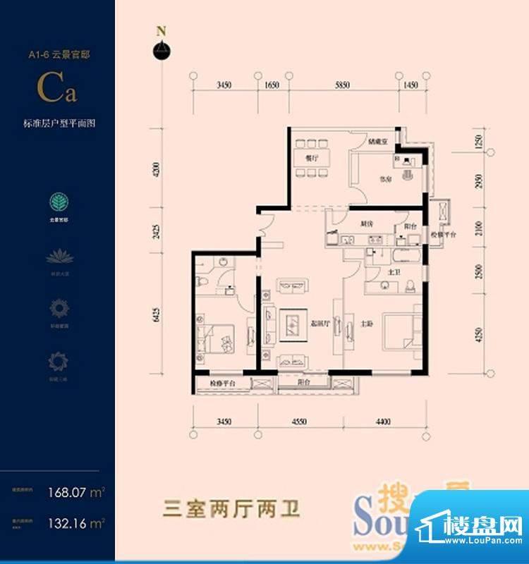 北京华侨城CA户型 3室2厅2卫1厨面积:168.07平米