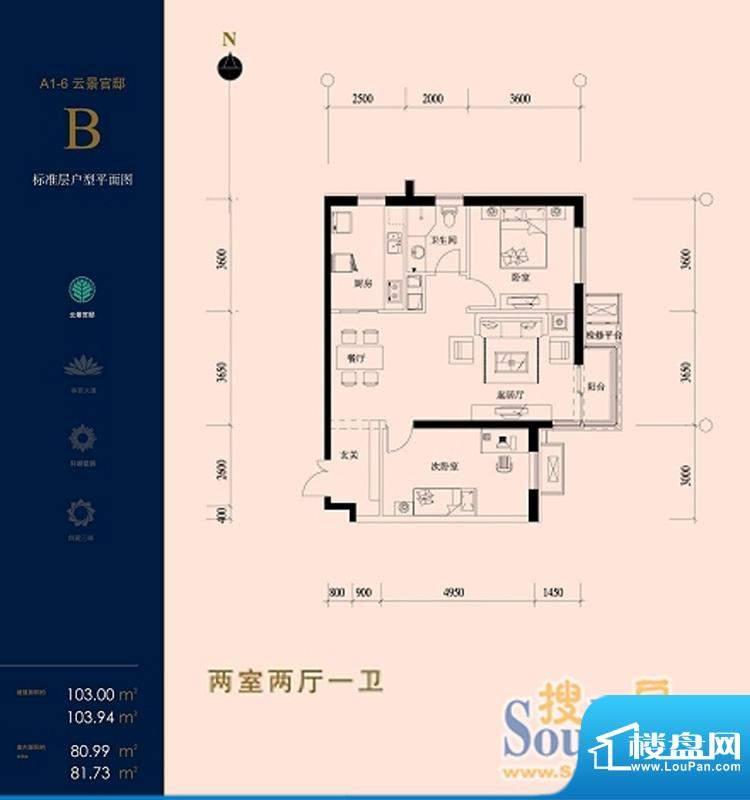 北京华侨城B户型 2室2厅2卫1厨面积:103.00平米