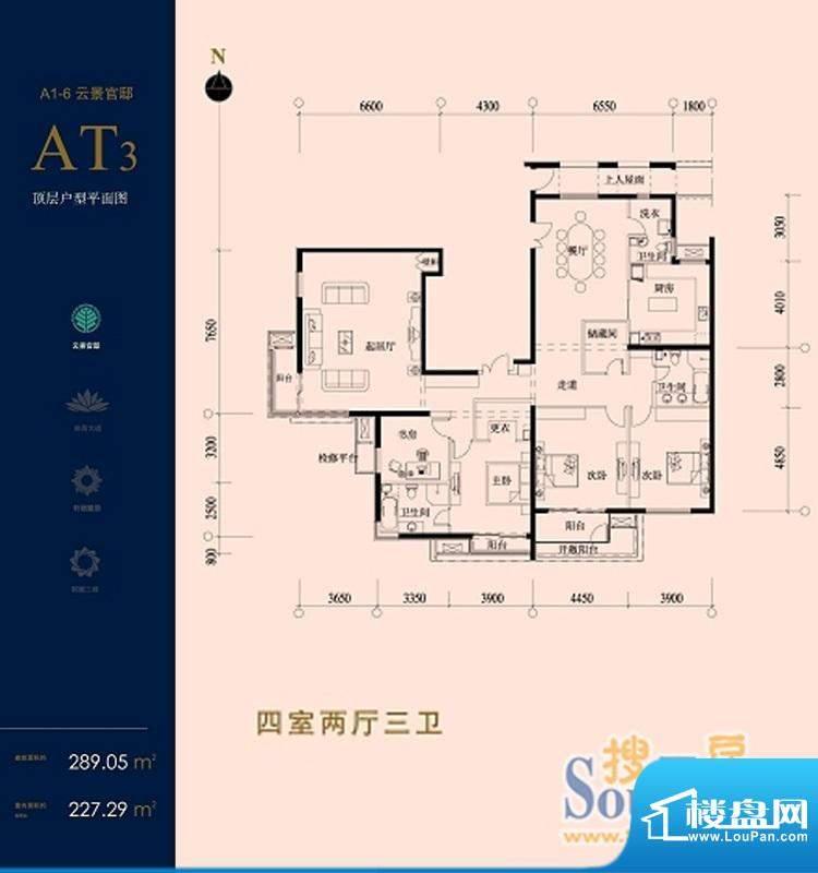 北京华侨城AT3户型 4室2厅2卫1面积:289.05平米