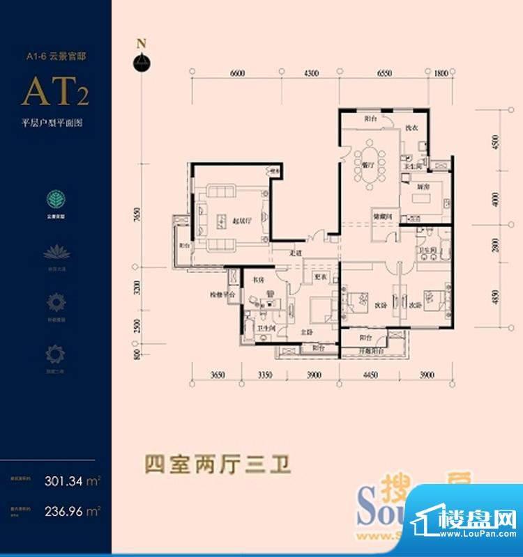 北京华侨城AT2户型 4室2厅2卫1面积:301.34平米