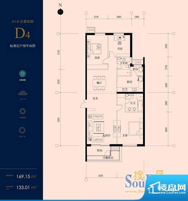 北京华侨城D4户型 3室2厅2卫1厨面积:169.15平米