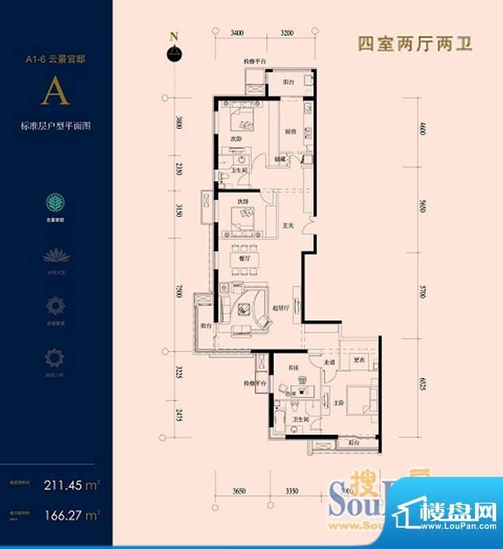 北京华侨城A户型 4室2厅2卫1厨面积:211.45平米