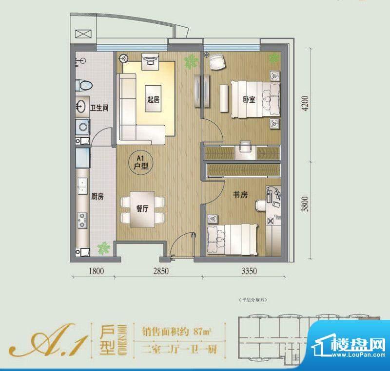 一瓶·四和院精装公寓A1户型(面积:87.00平米