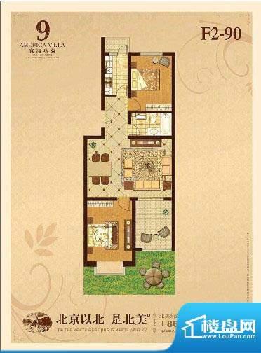 宽沟玖号院F2-90户型图 2室2厅面积:126.00平米