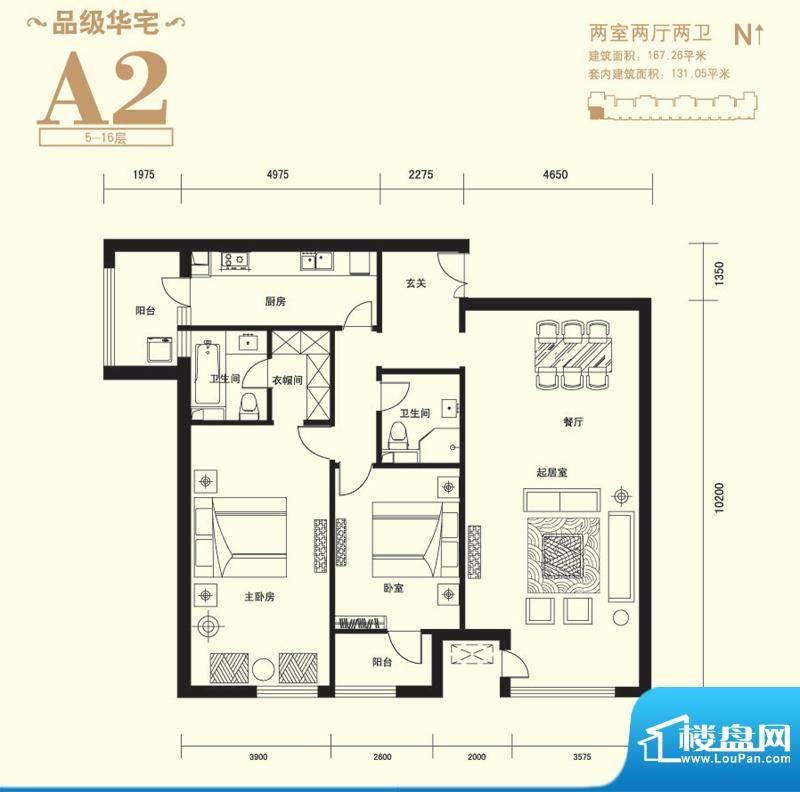 上东8号A2户型 2室2厅2卫1厨面积:167.26平米