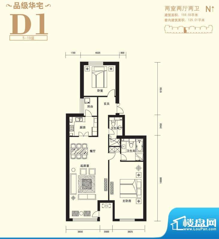 上东8号D1户型 2室2厅2卫1厨面积:159.55平米