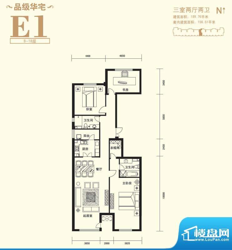 上东8号E1户型 3室2厅2卫1厨面积:199.76平米