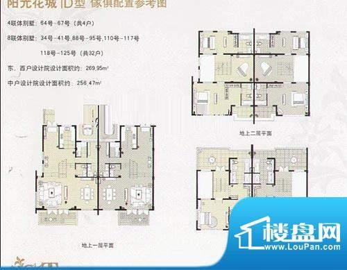 阳光花城ID户型 4室3厅3卫1厨面积:269.95平米