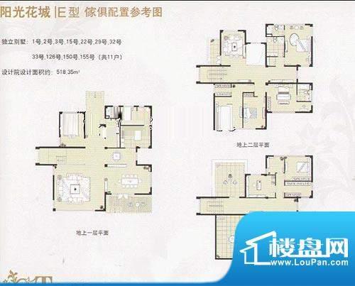 阳光花城双拼IE户型 3室3厅3卫面积:518.00平米
