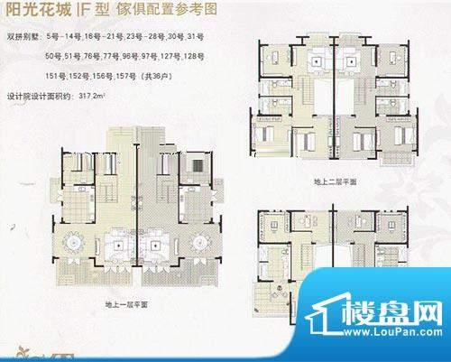 阳光花城双拼IF户型 3室3厅3卫面积:317.00平米