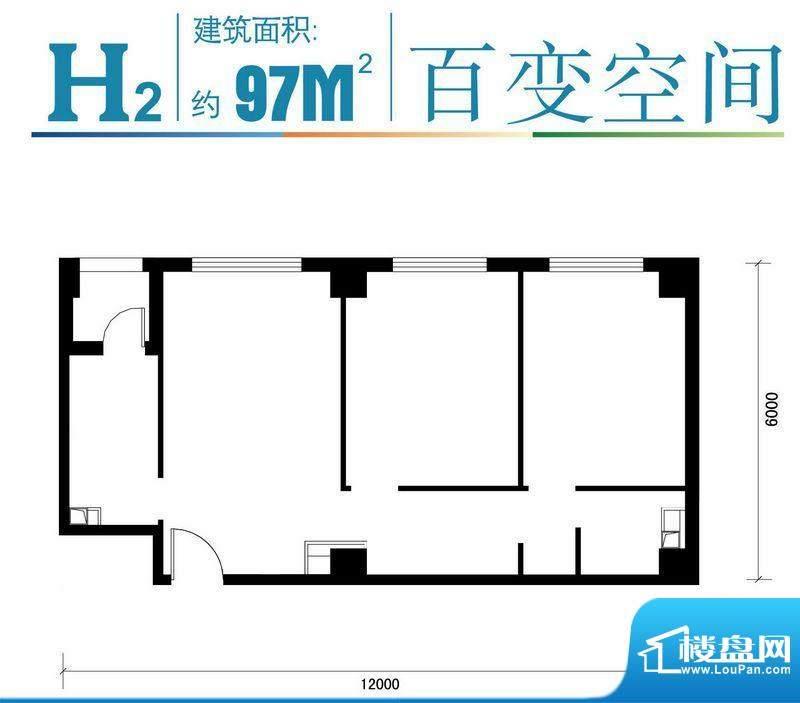 马可汇H2-01户型图 2室1厅1卫1面积:97.00平米